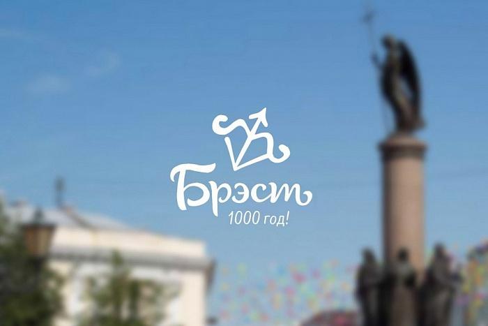 Логотип и слоган к 1000-летию Бреста приняты официально